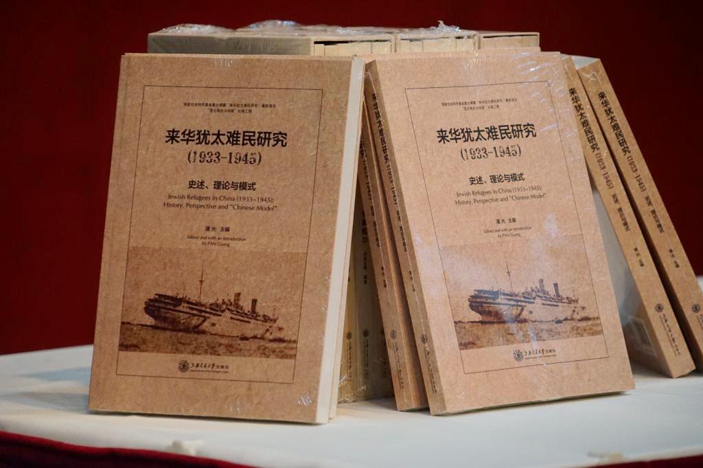 交大出版社出版《来华犹太难民研究(1933