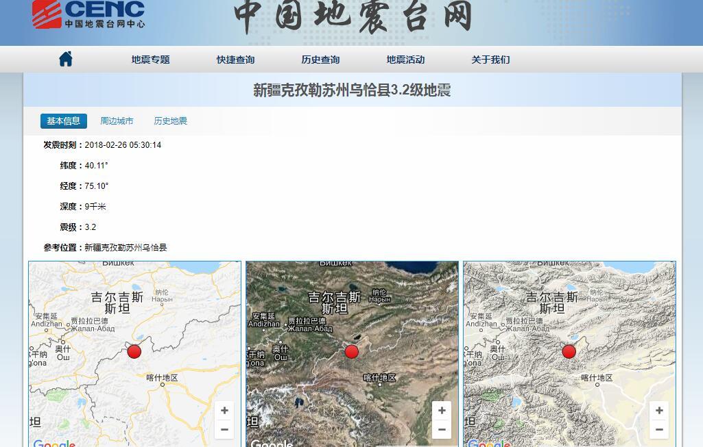 新疆克孜勒苏州乌恰县发生3.2级地震,震源深度9千米