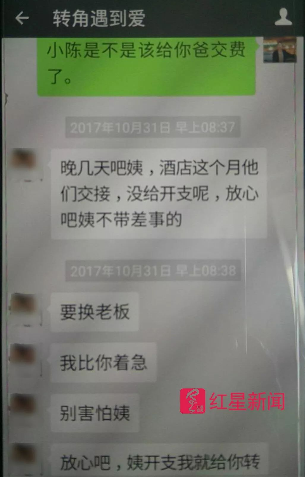 """▲陈术永在微信上回复""""不差事"""""""