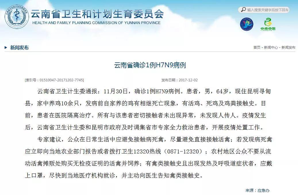 云南确诊1例H7N9病例 患者密切接触者未出现异常