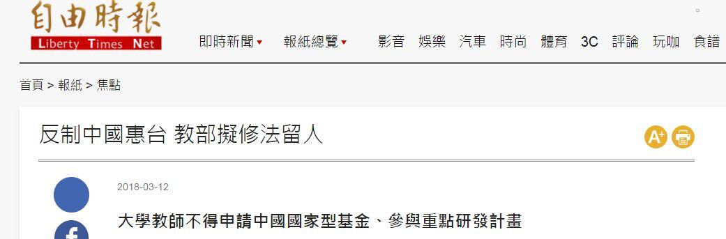 为对抗祖国强大向心力 台湾当局准备不要脸了