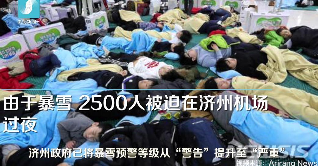 韩国济州遭遇暴雪 2500名旅客在机场打地铺(图)