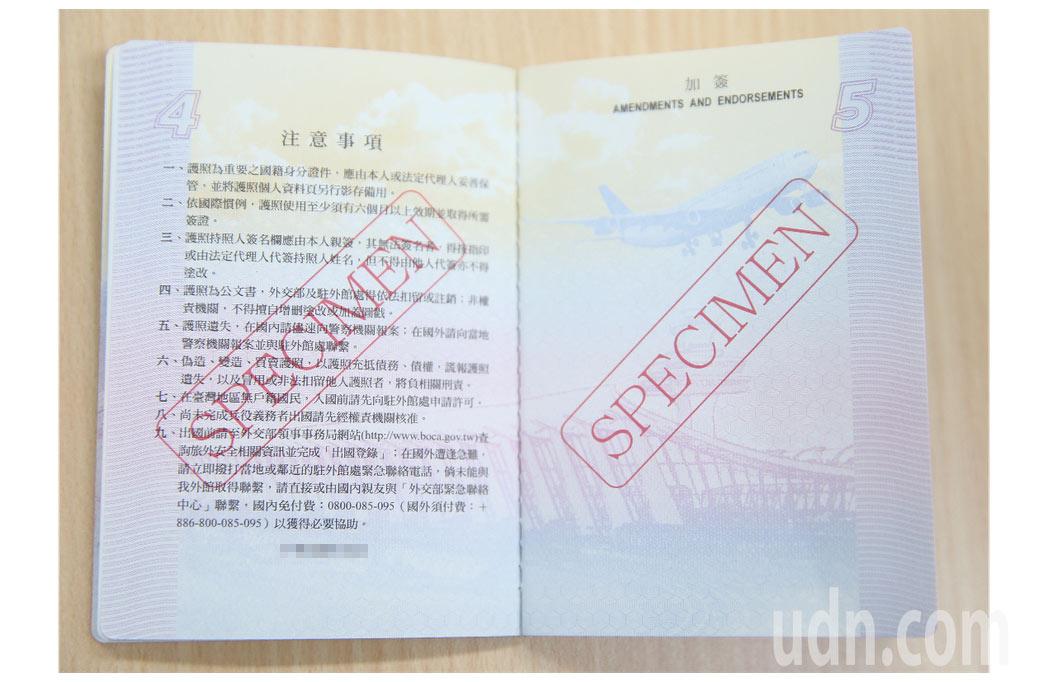 """台湾地区新版""""护照""""图样设计闹乌龙(图片来源:联合新闻网)"""
