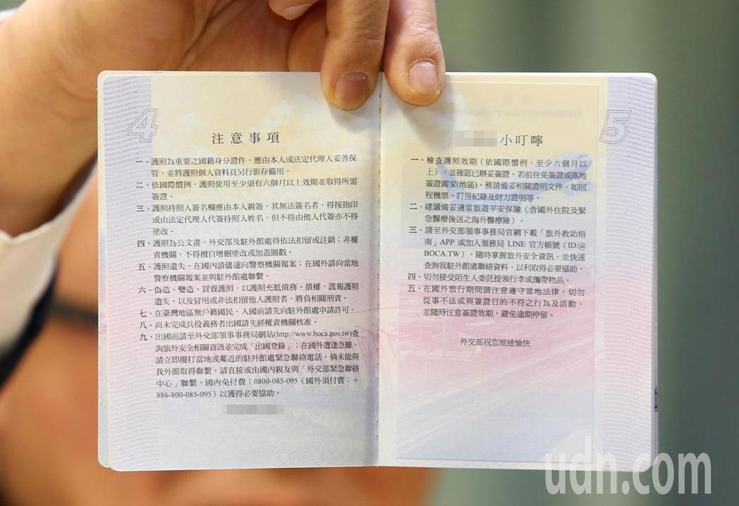 """新版台湾""""护照"""""""