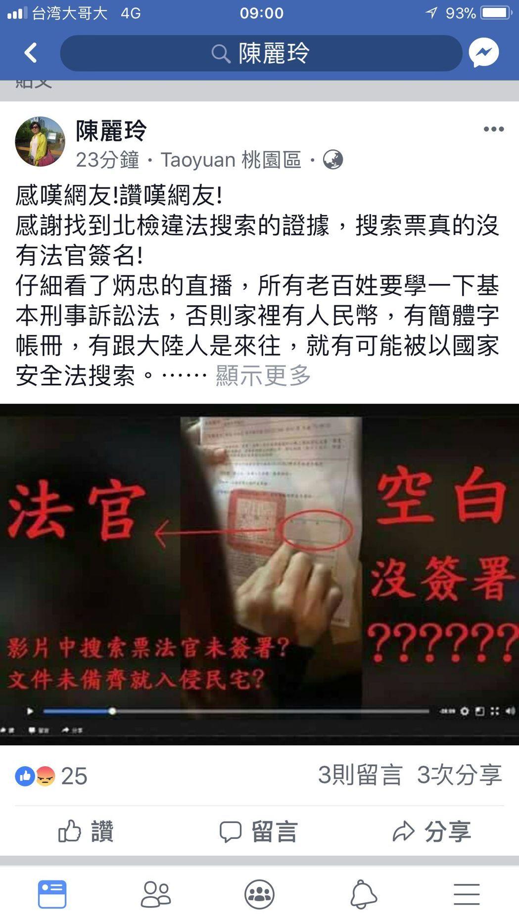 """搜查王炳忠住家的搜索票上缺失法官签名(图片来源:""""中时电子报"""")"""