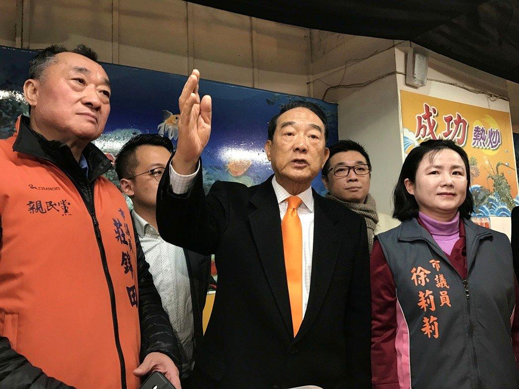 亲民党主席宋楚瑜(中)