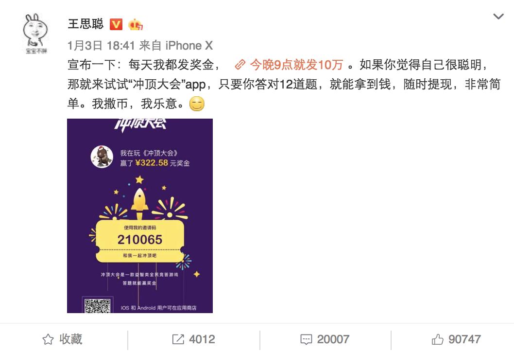王思聪做了个答题 App,成功吃鸡者奖金十万
