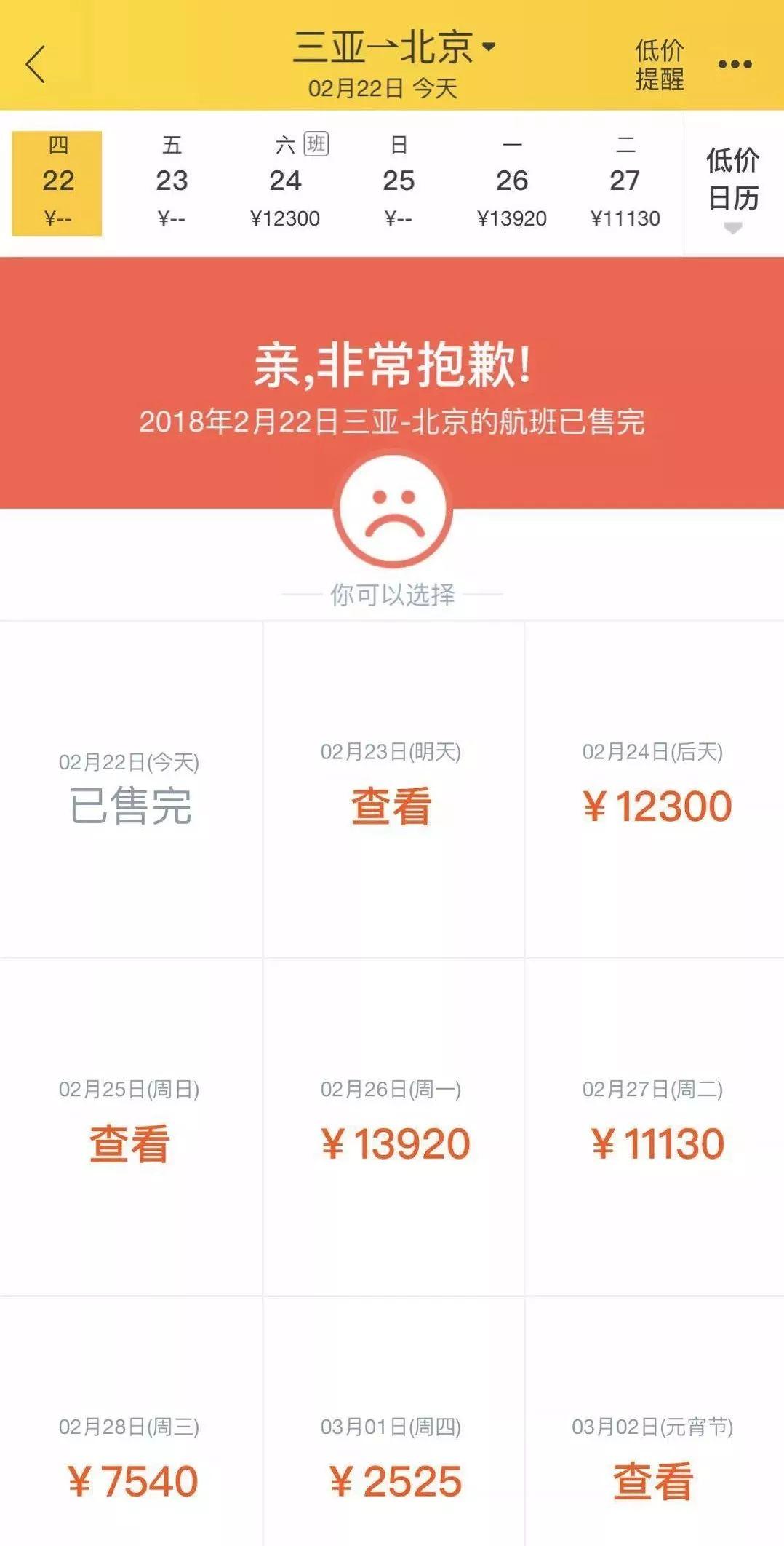 △某购票平台截图