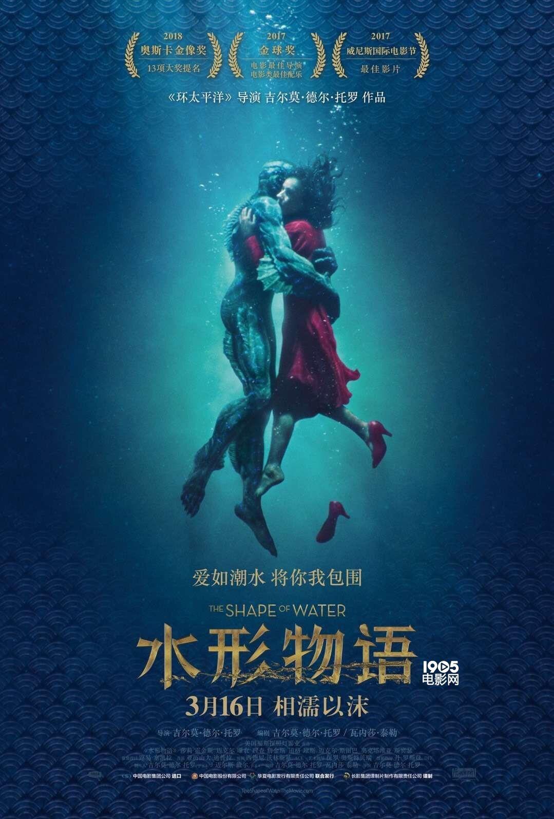 《水形物语》曝光导演特辑 托罗十年磨剑冲奥有望