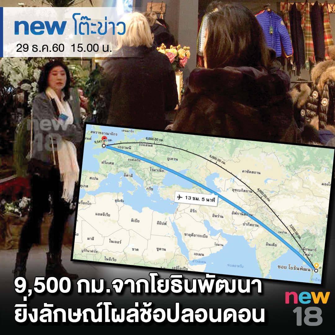 泰国前总理英拉终于现身:失踪多日后首张正面照曝光