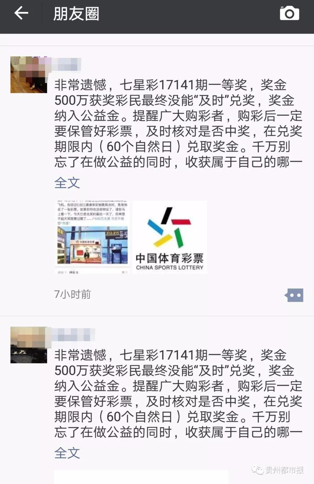 (大奖得主未出现,微信朋友圈里网友们表示遗憾.