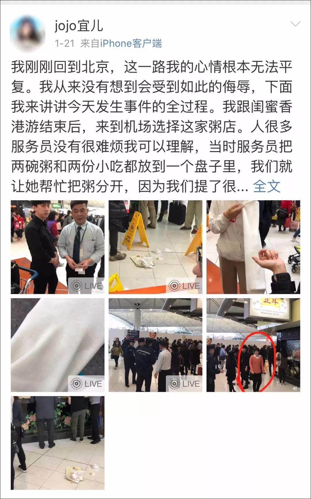【怎么回事】内地女生称在香港机场遭泼粥:受不了被骂娘,在哪儿都一样|香港机场|违