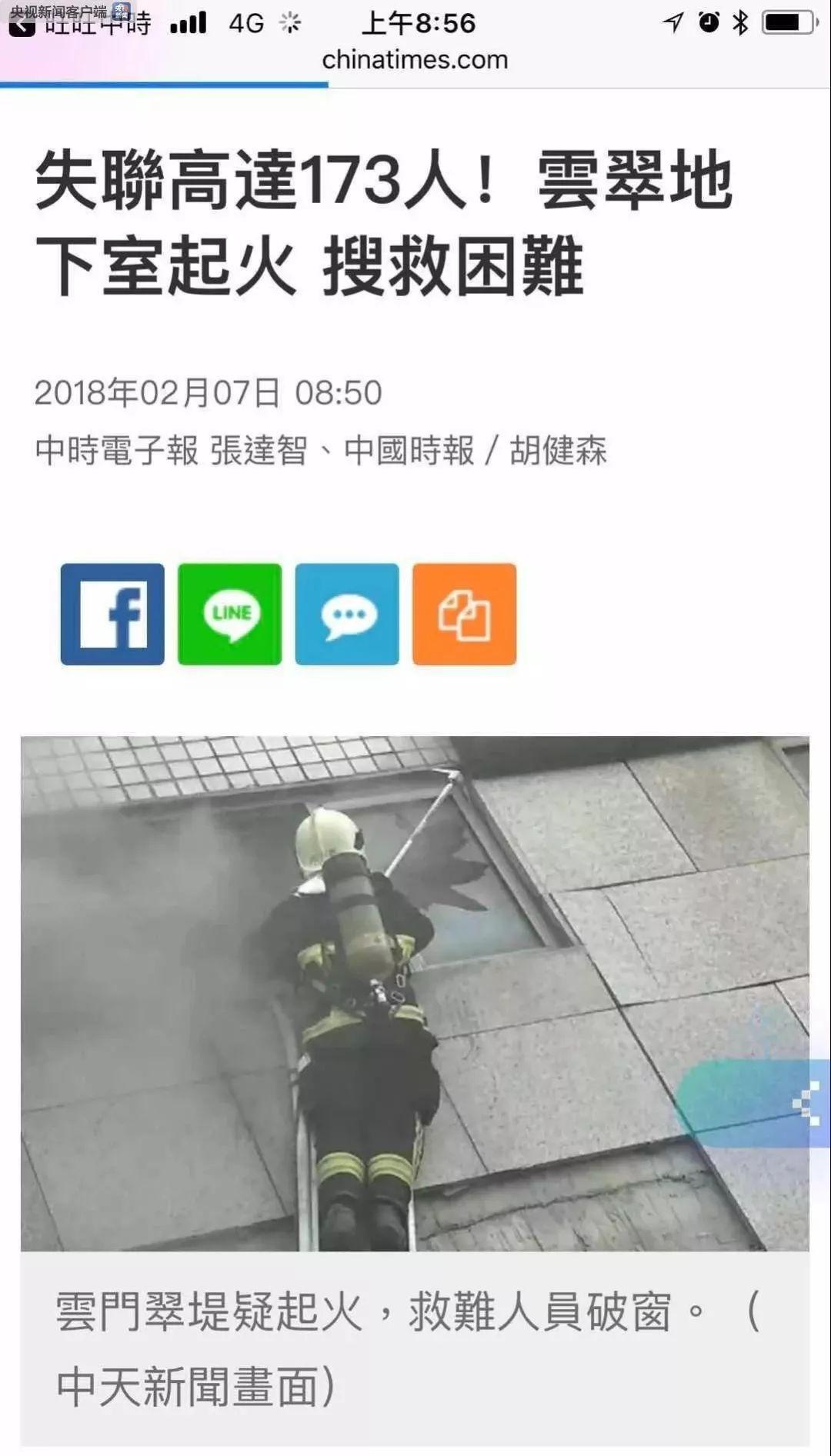 台湾花莲6.5级地震致2死214伤 失联人数高达173人