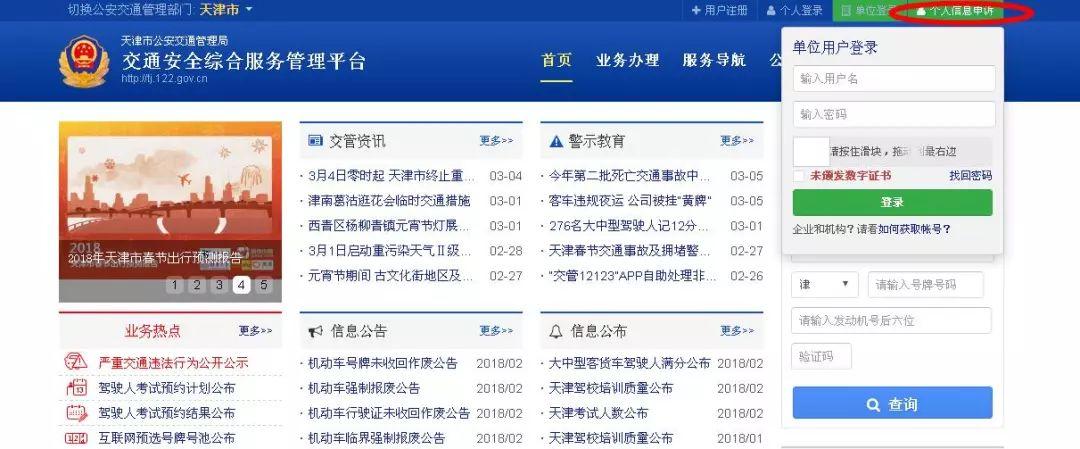 """天津司机有福了 系统提示""""身份证号、手机号被"""