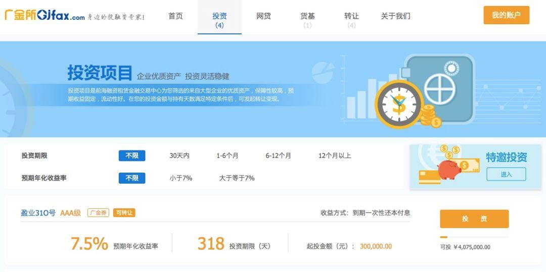 钜盛华被刘姝威怒怼 旗下广金所网贷业务存隐患?