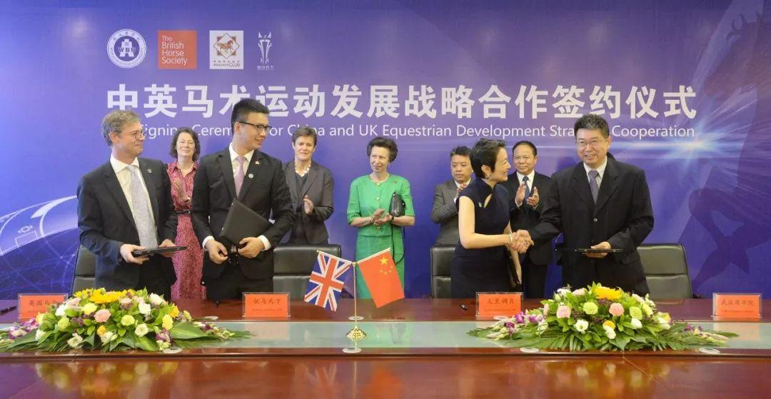 2017年7月6日,中英马术运动发展战略合作签约仪式在武汉商学院举行。