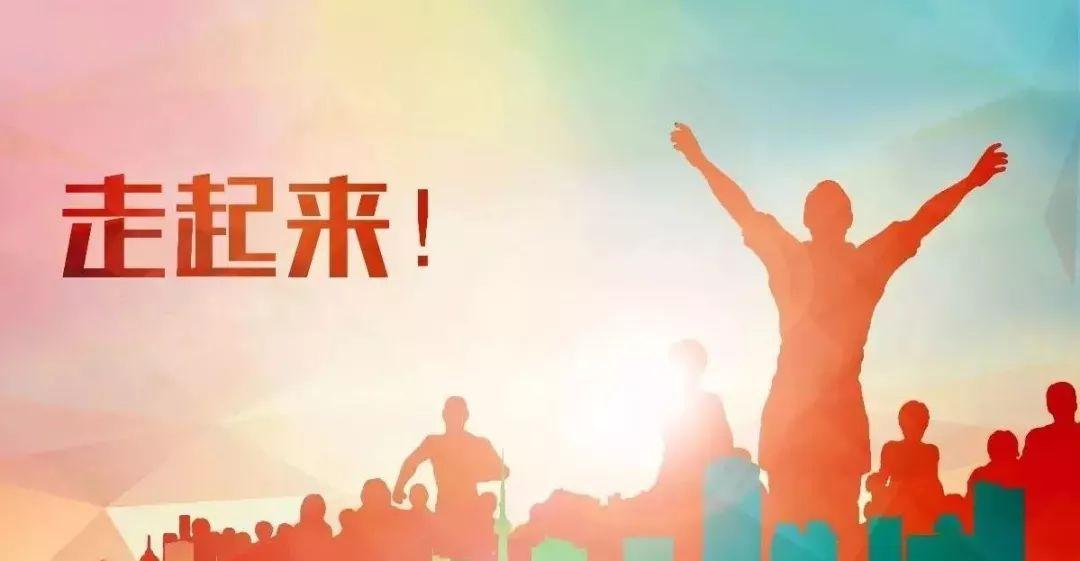 【发福利拉】赶紧报名,1月20日去樱花大道浪漫健康走!