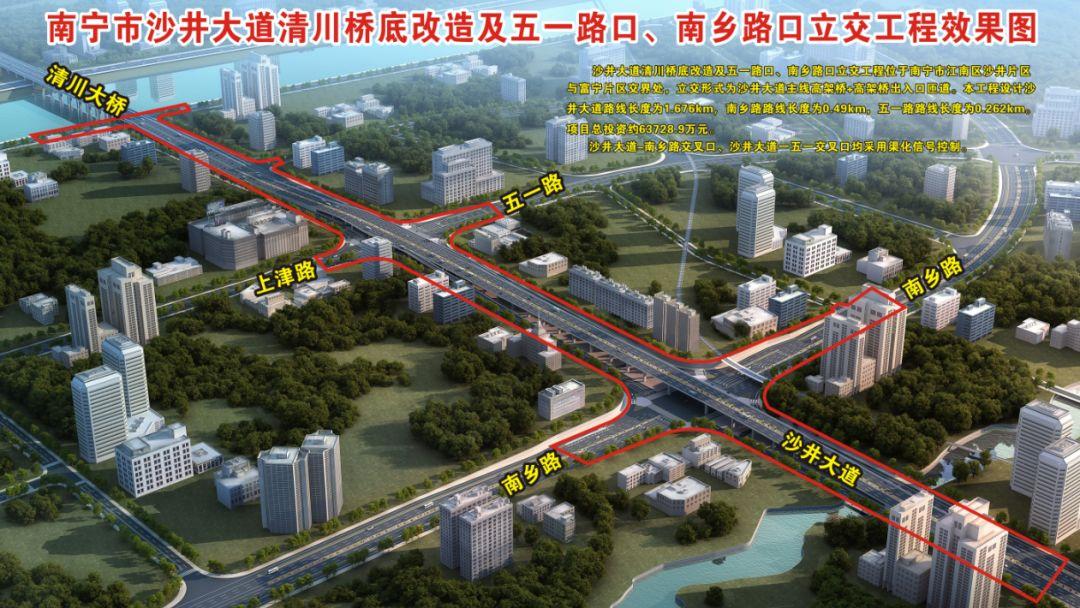 据了解,在本项目施工期内,大学东路-清川大道立交和东西快速路-清川