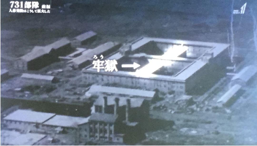 ▲日本731部队位于哈尔滨的旧址中央,有一处用于进行人体实验的秘密牢房。