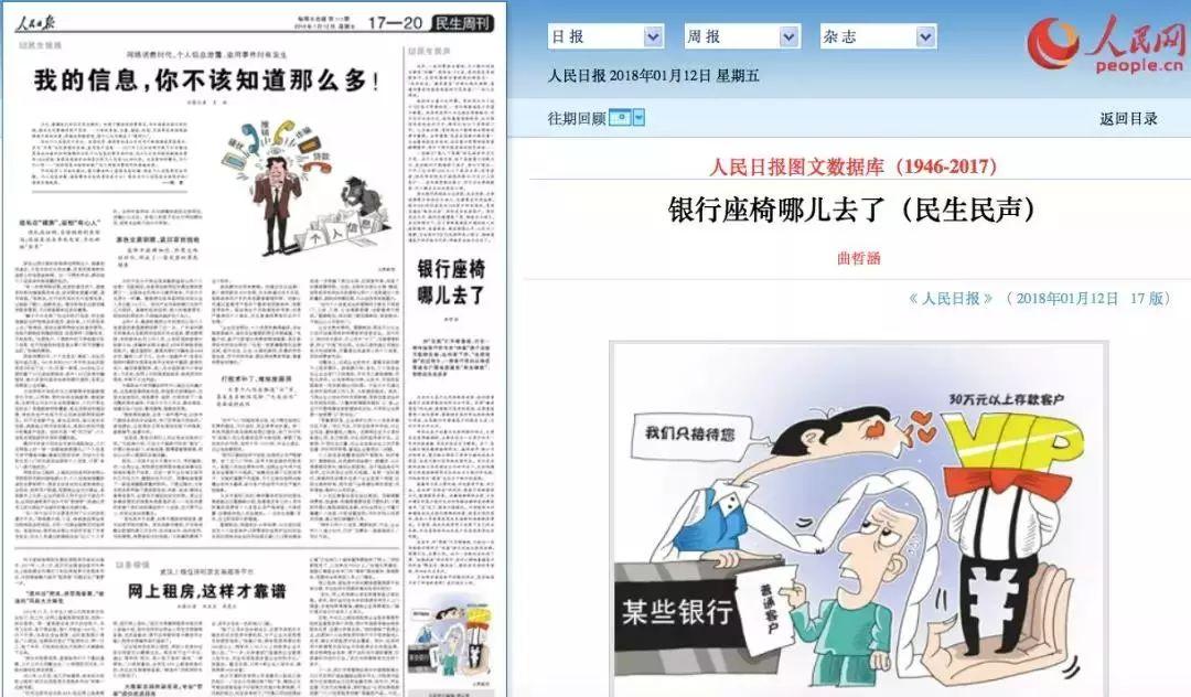"""互联网金融冲击来袭 银行柜台业务纷纷""""瘦身""""完美御载"""