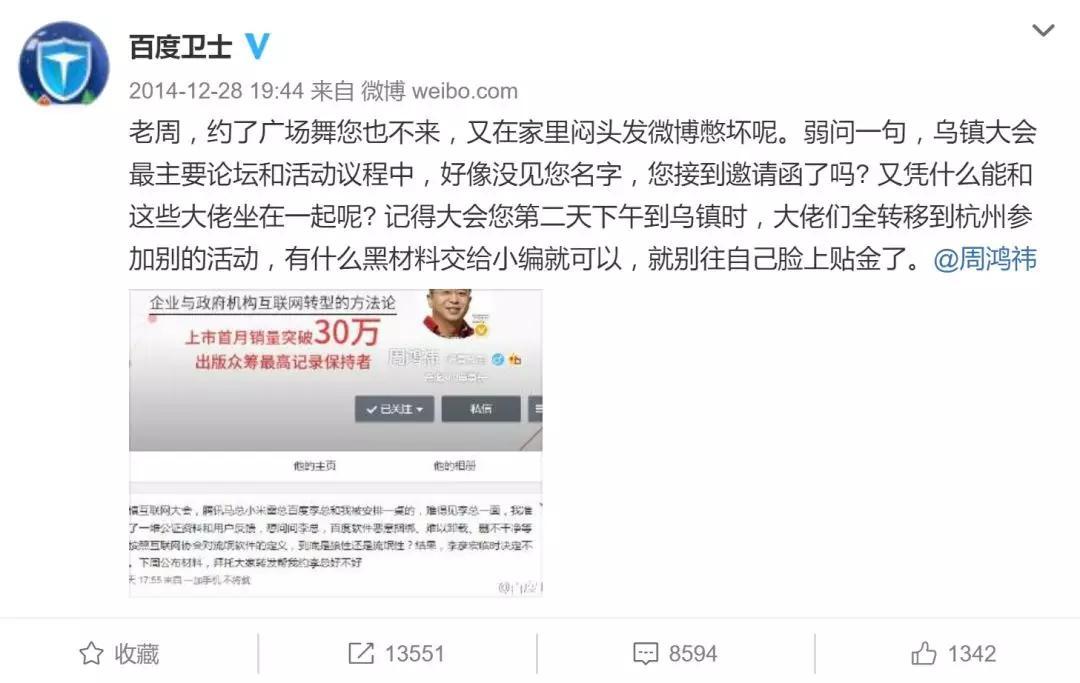 周鸿祎diss王者荣耀,多年前,他曾发短信骂马化腾