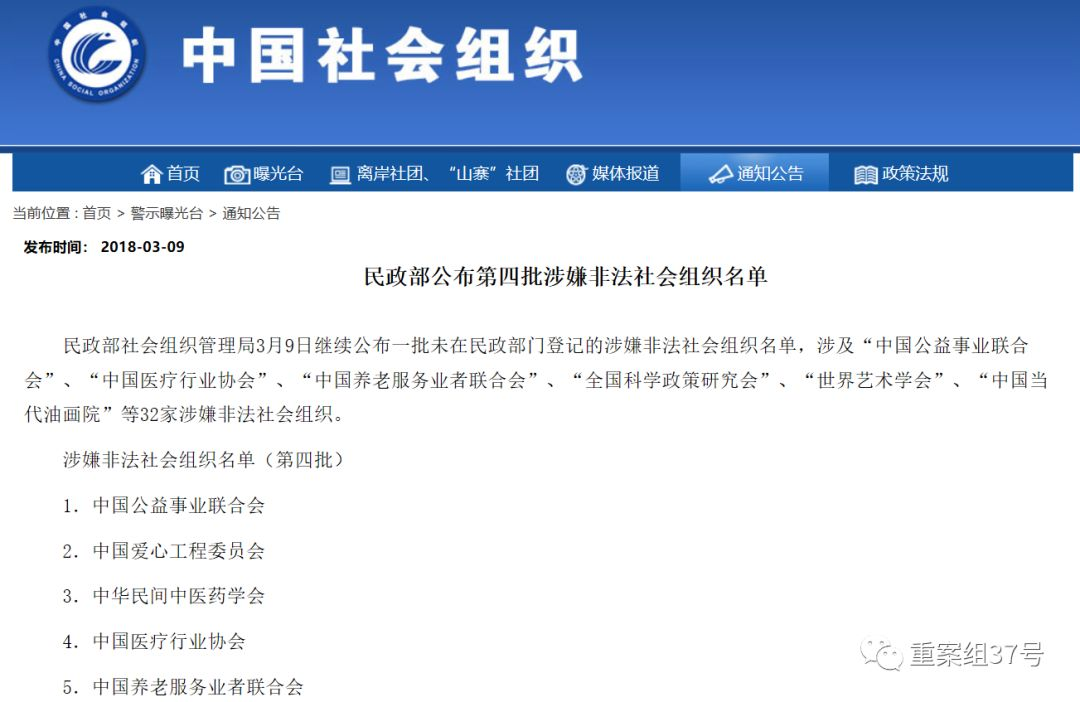 """▲民政部公布涉嫌非法社会组织名单,中国国际青少年艺术节的主办方""""中国公益事业联合会""""、""""中国爱心工程委员会""""位列其中。受访者供图"""