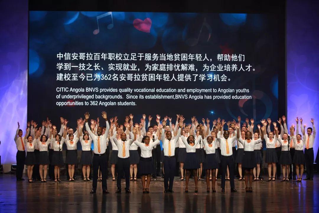 百年爱心合唱团与安哥拉百年职校学生合唱中国民歌《茉莉花》