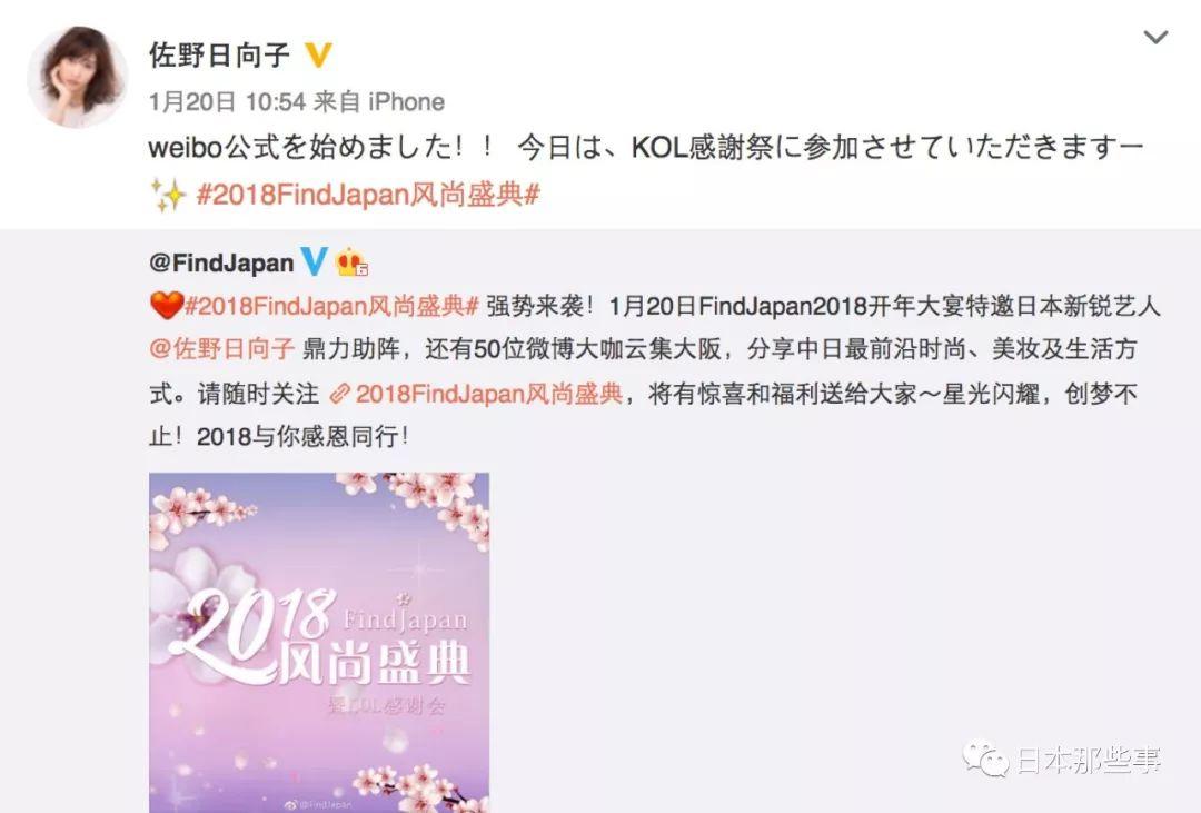 佐野雏子今年刚开通微博,正式把中文名字定为
