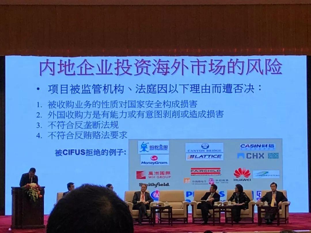 图:香港律师会会长苏绍聪发言展示内地企业投资海外市场的风险。