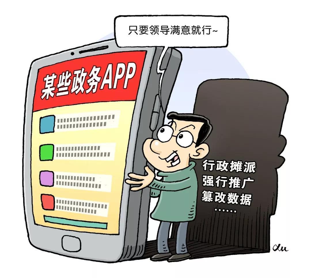 评论|政务APP使用难:问题在线上,症结在哪里?