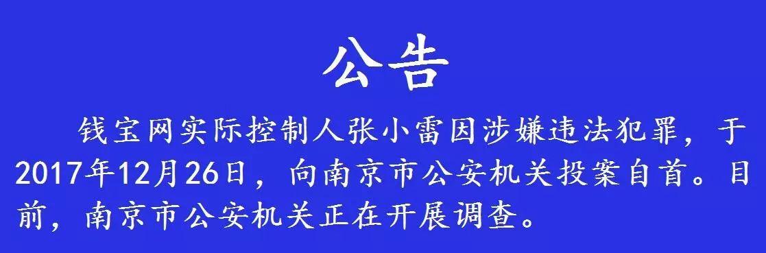 """张小雷事件  自称要""""救赎""""新三板"""