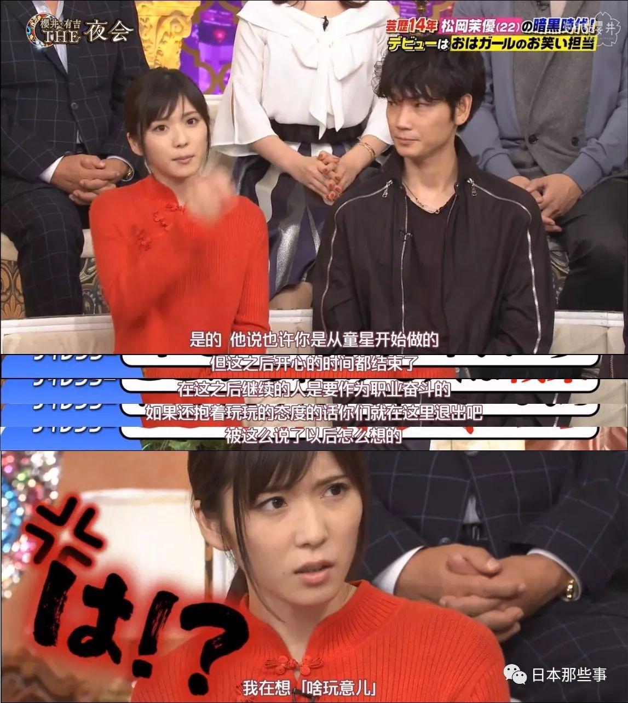 演员松冈茉优圈粉无数 搞笑谐星狂人迷妹都是她