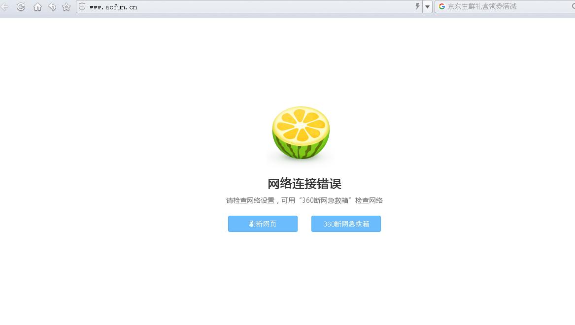 """2018正规网上购彩官网AcFun官微""""告白""""引猜测 网站已经无法打开"""