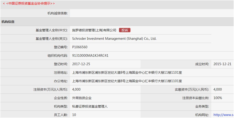 贝莱德获批私募牌照 全球十大资管巨头7家已杀到中国