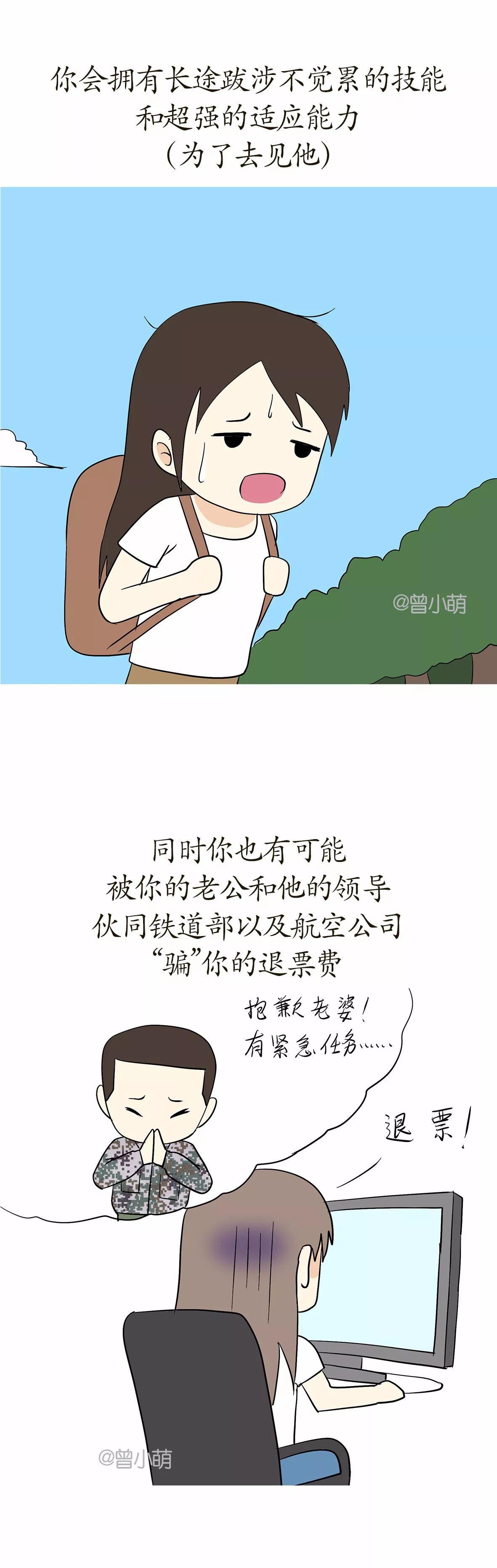军嫂卡通_课间操 当军嫂是怎样的体验?
