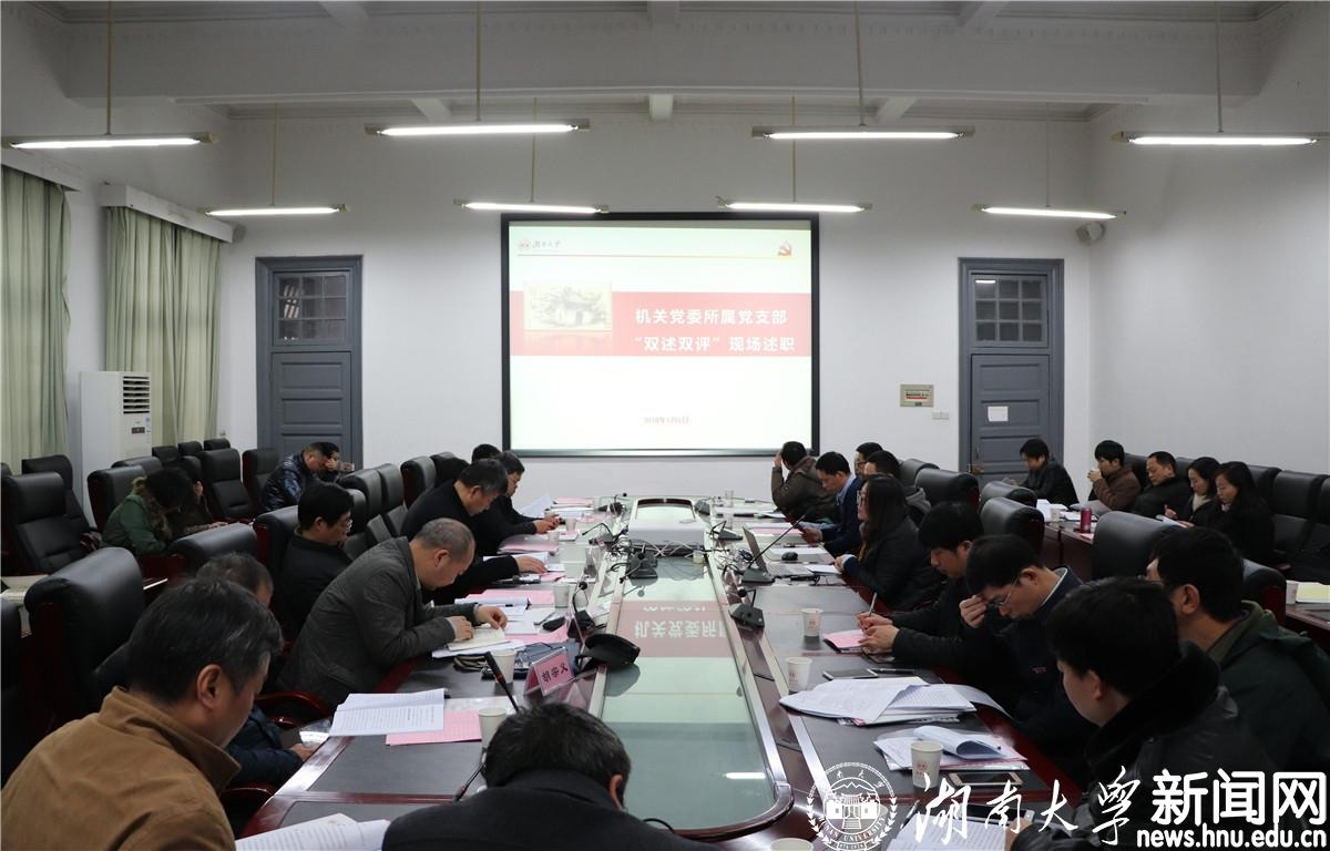 机关党委所属党支部双述双评现场述职会举行