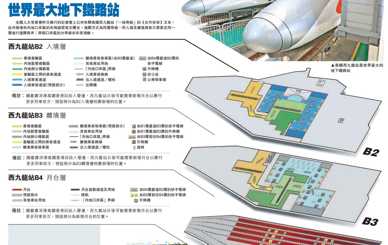 世界最大地下铁路站在香港 李飞:应申报世界纪录