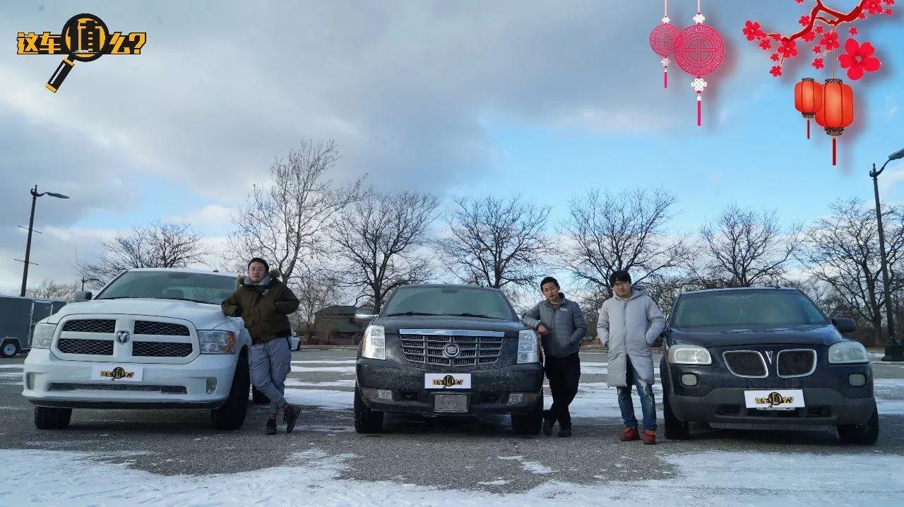 三傻大闹底特律!究竟哪台车最能代表美国车?