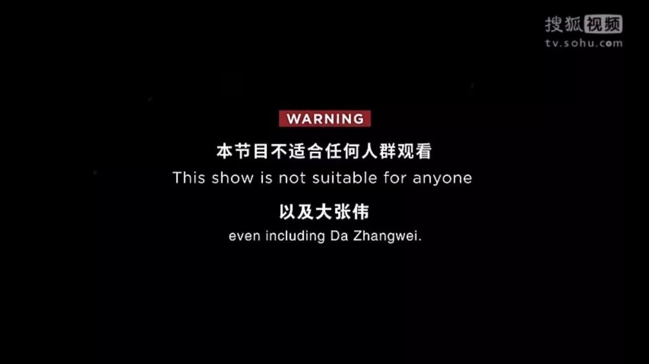 《恶毒梁欢秀》:这一定是大张伟和杨幂最不想看到的节目