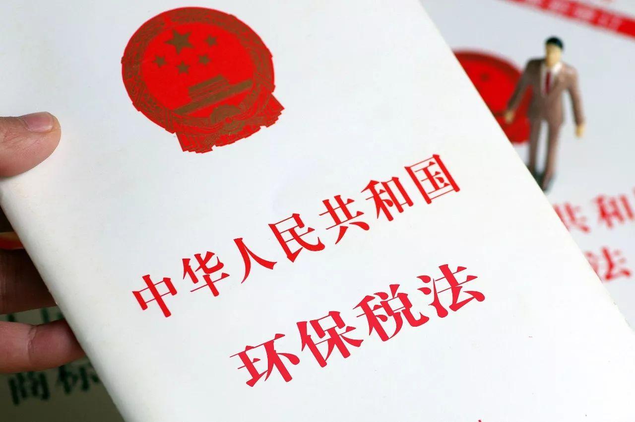 按最高上限顶格收!北京下月开征环保税 PS:这