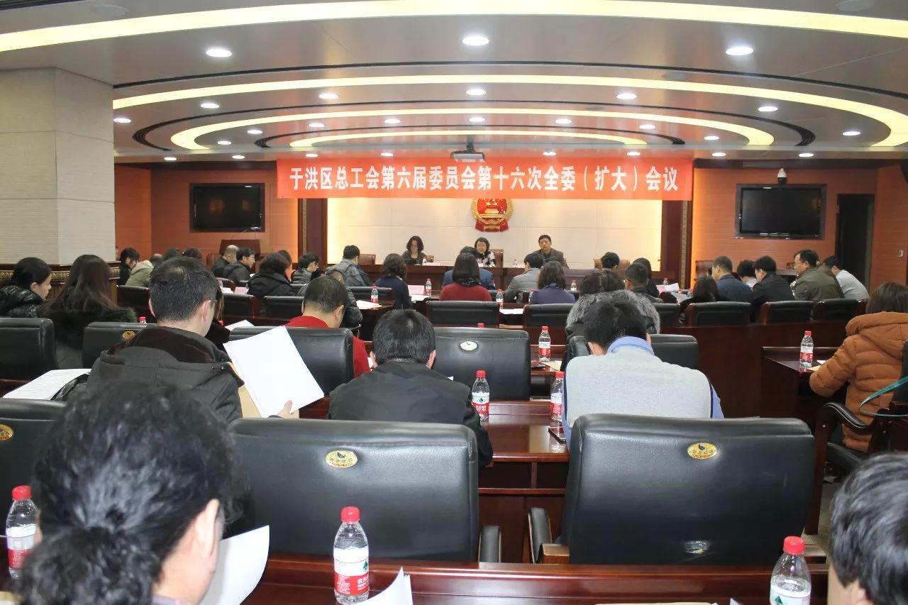沈阳市于洪区委会_【动态】于洪区总工会召开第六届委员会第十六次全体