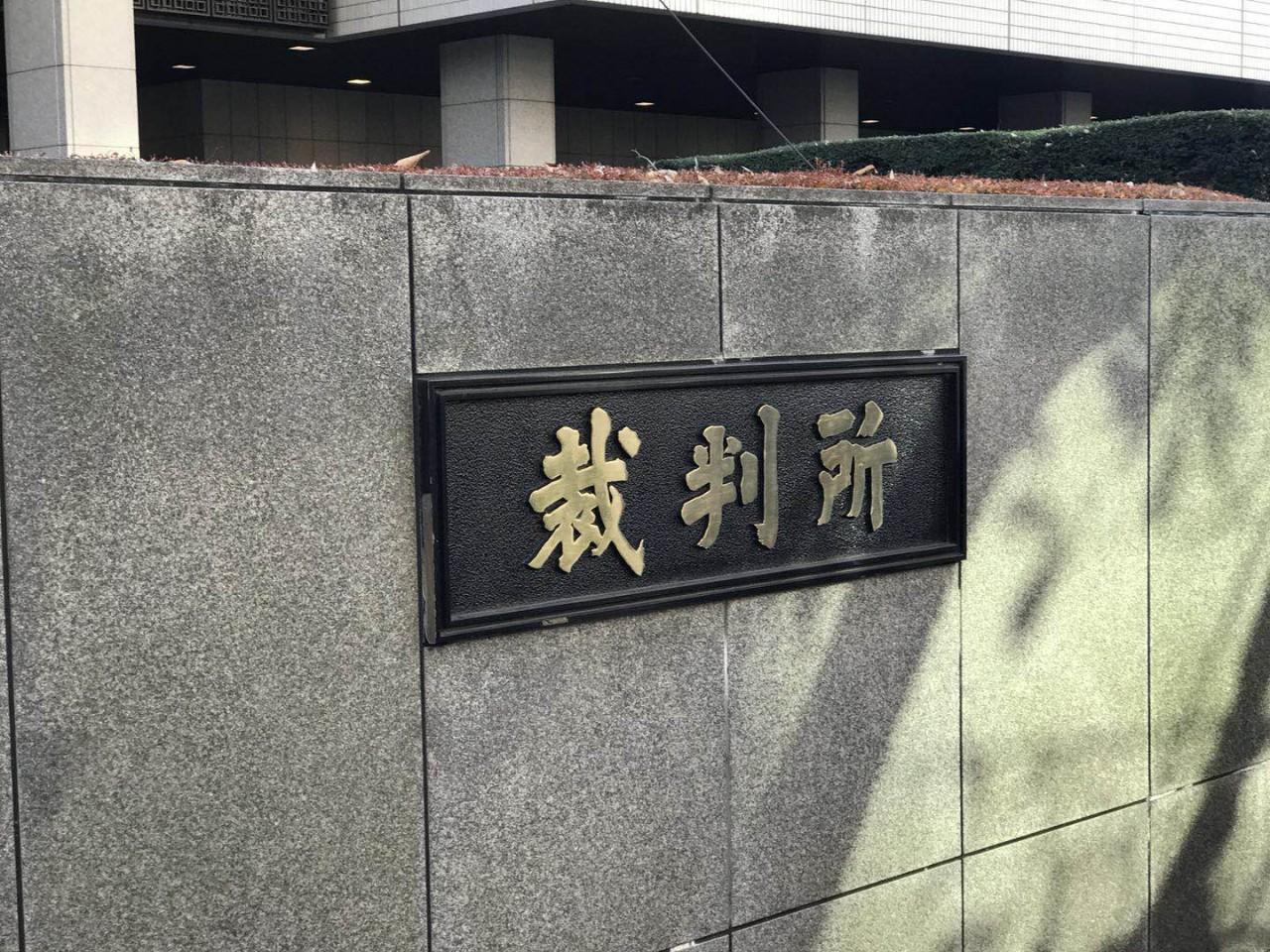 东京地方法院外景。