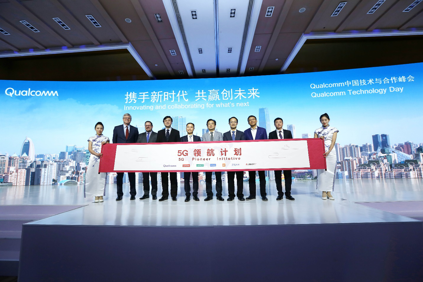 高通与领先的中国厂商共同宣布5G领航计划