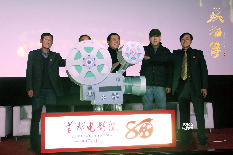 陈凯歌现身为首都电影院祝寿:愿电影再次伟大