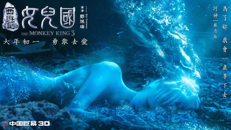 《西游记女儿国》角色曝光 林志玲史上最颠覆表演