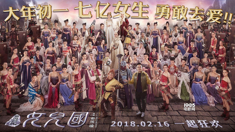 《西游记女儿国》新海报 赵丽颖领衔众美女亮相