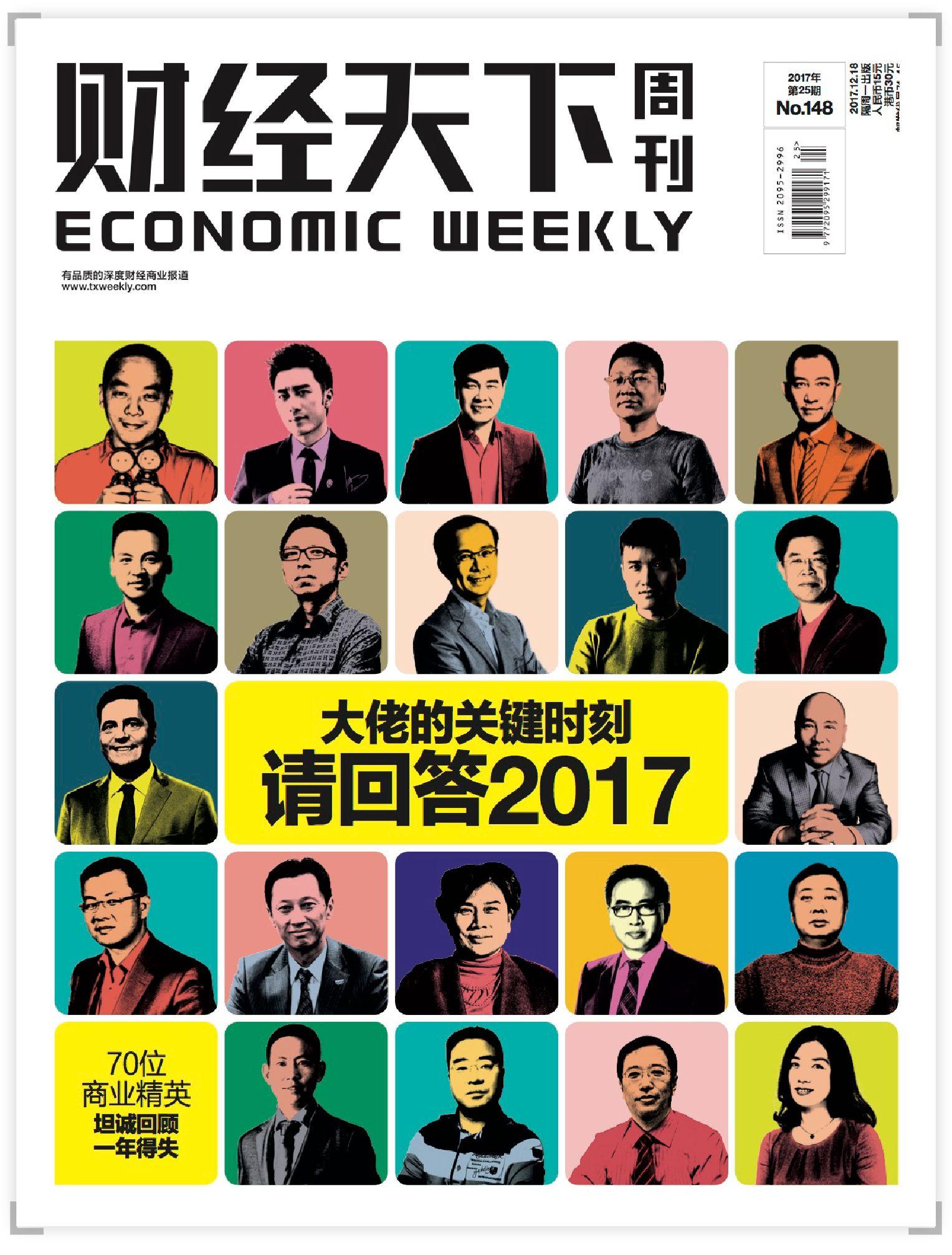 回答2017:泰合资本的关键时刻 | 泰合封面