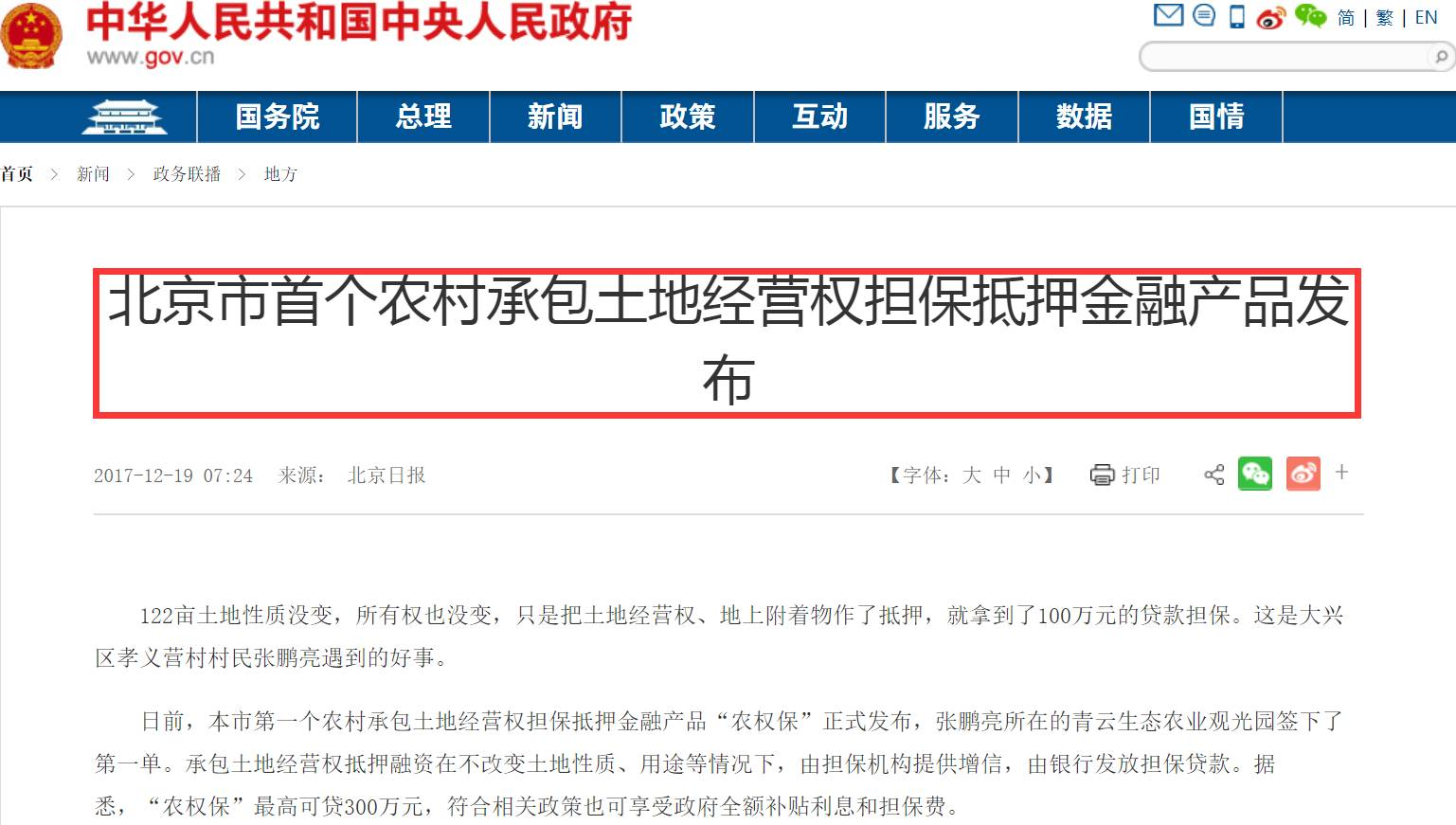 """"""" 北京方案 """" 试验成功!几十万亿的财富将被释放"""