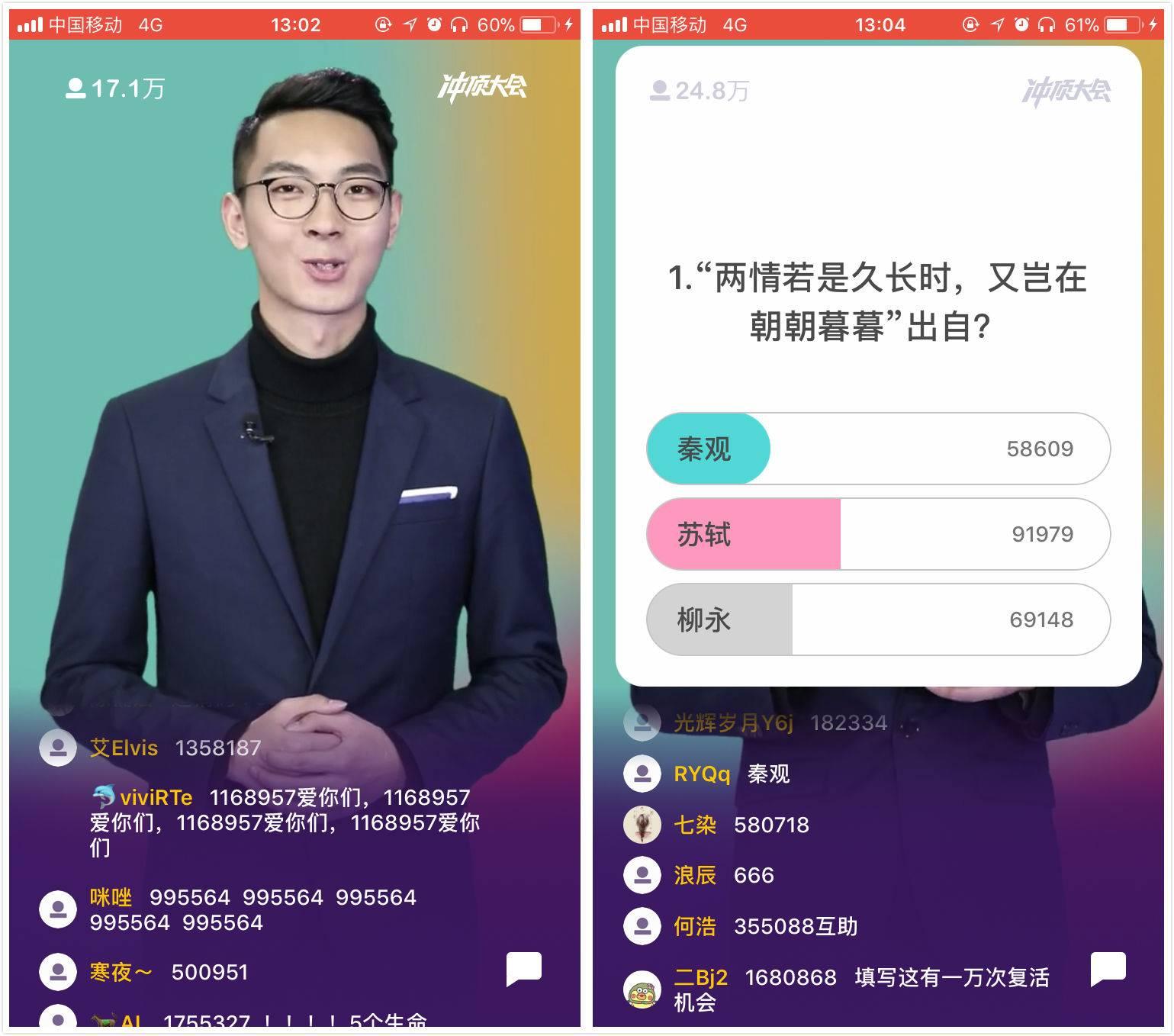王思聪做了个答题 App,成功 吃鸡 者奖金十万 王