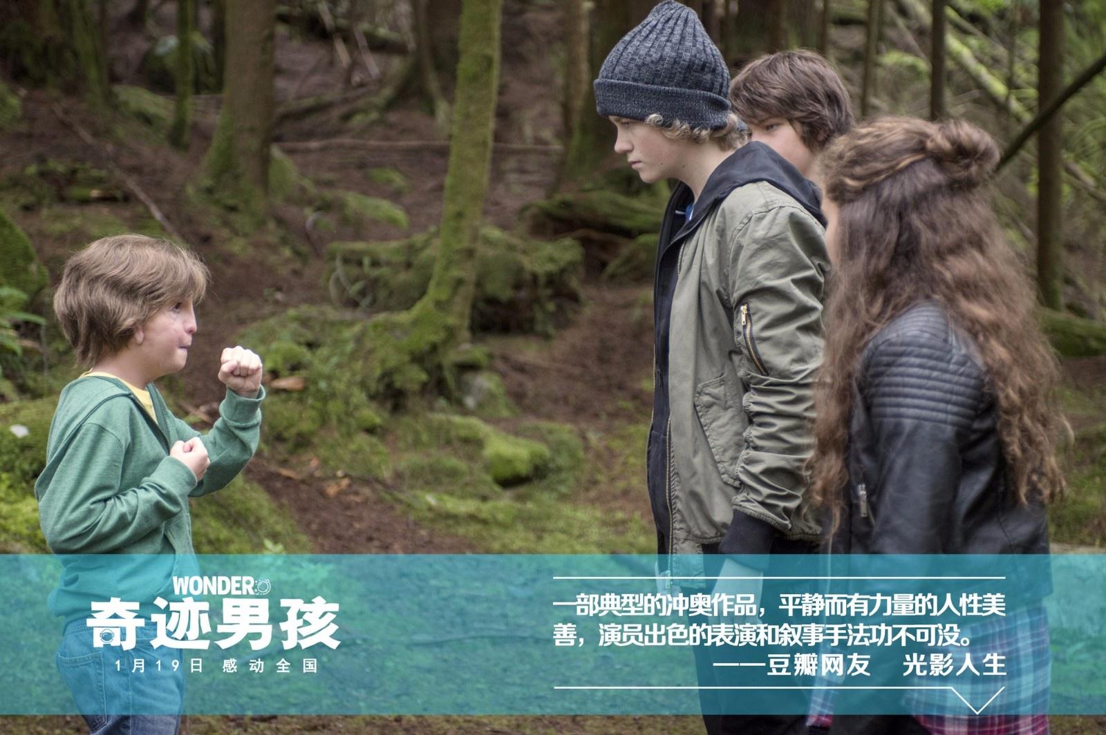 《奇迹男孩》暖心上映 以情动人观众变自来水